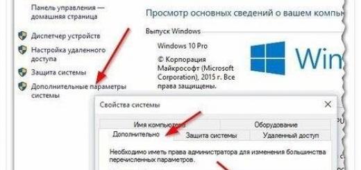 Оптимизируем Windows 10 (для ускорения системы)