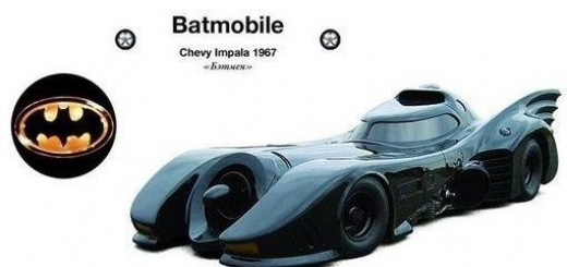 Автомобили из легендарных фильмов