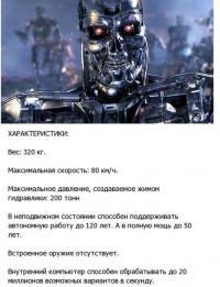 Фото и характеристики Т-800. Для фанатов