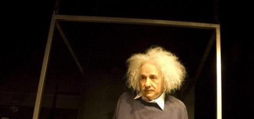 Величайшая ошибка Эйнштейна