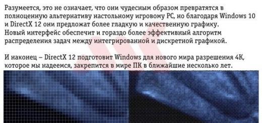 Немного о DirectX 12