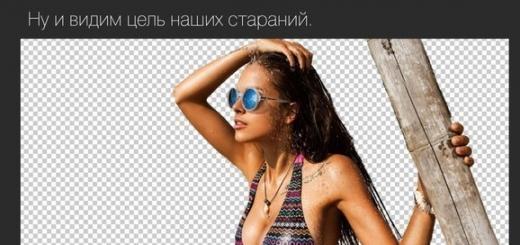 Как легко вырезать объект с фото с помощью фотошоп