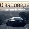 Освежаем в памяти 20 заповедей автомобилиста. Актуально в любое время года!