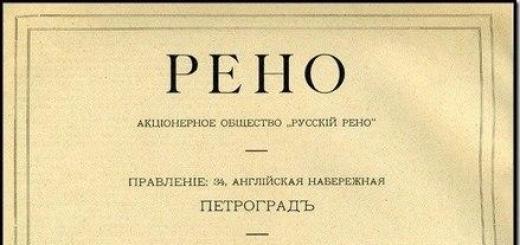 Рекламы авто-дилеров в России. Конец XIX — начало ХХ века.