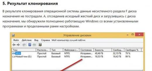 Как перенести Windows на любой раздел любого из жестких дисков (или SSD)
