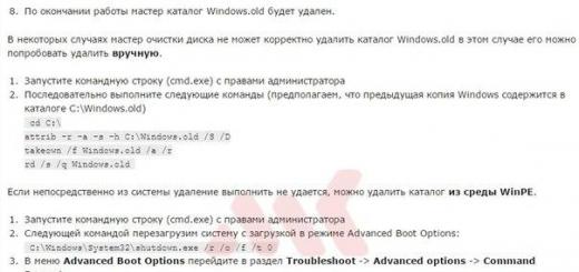 Удаляем файлы от старой Windows