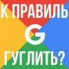 Как правильно гуглить?