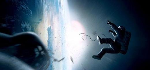 Иллюзия гравитации