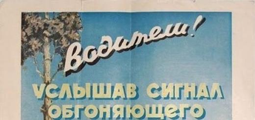 Винтажные плакаты советских времён о правилах дорожного движения.