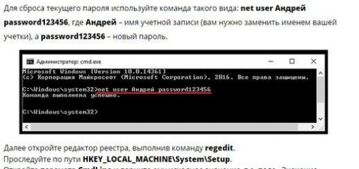 Как сбросить пароль локальной учетной записи Windows 10 без использования сторонних утилит
