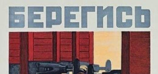 Жуткие советские плакаты по технике безопасности.