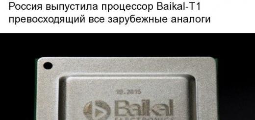 Россия выпустила процессор превосходящий зарубежные аналоги