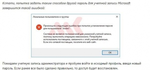 Как сбросить забытый пароль учетной записи Windows 10 (8)