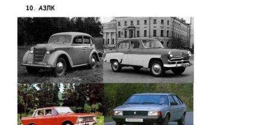 Автокомпании, ушедшие в историю